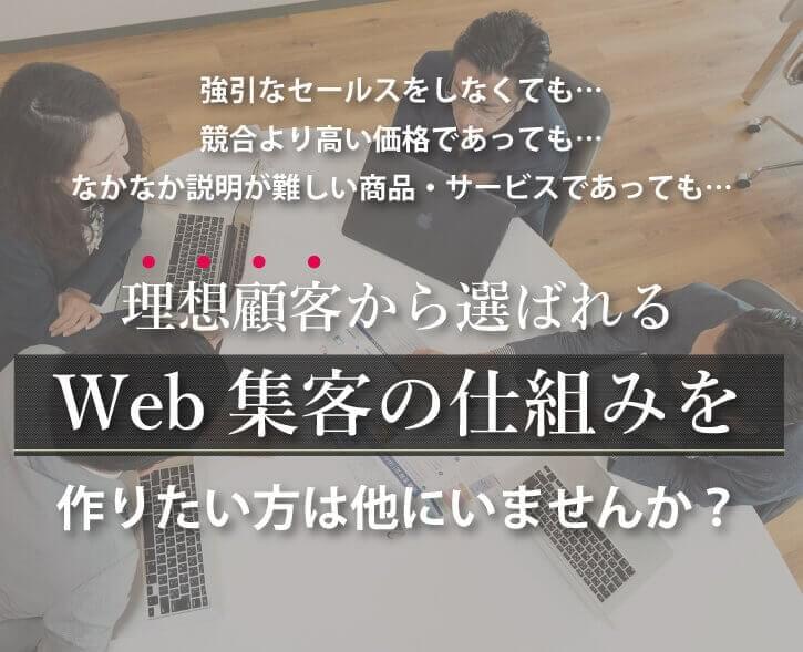 665ef6ae0c6b5 制作実績300以上!名古屋のWebコンサル・ホームページ集客なら(株)マーケティング・エッセンシャルズ