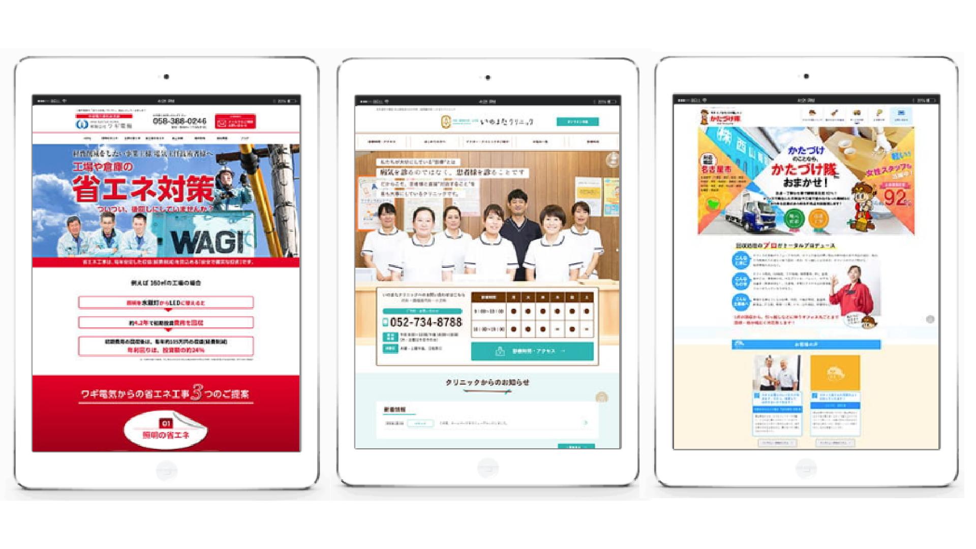 愛知、名古屋のホームページ制作会社の制作事例