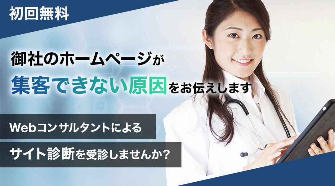 初回無料 御社のホームページが集客できない原因をお伝えします webコンサルタントによるサイト診断を受診しませんか?